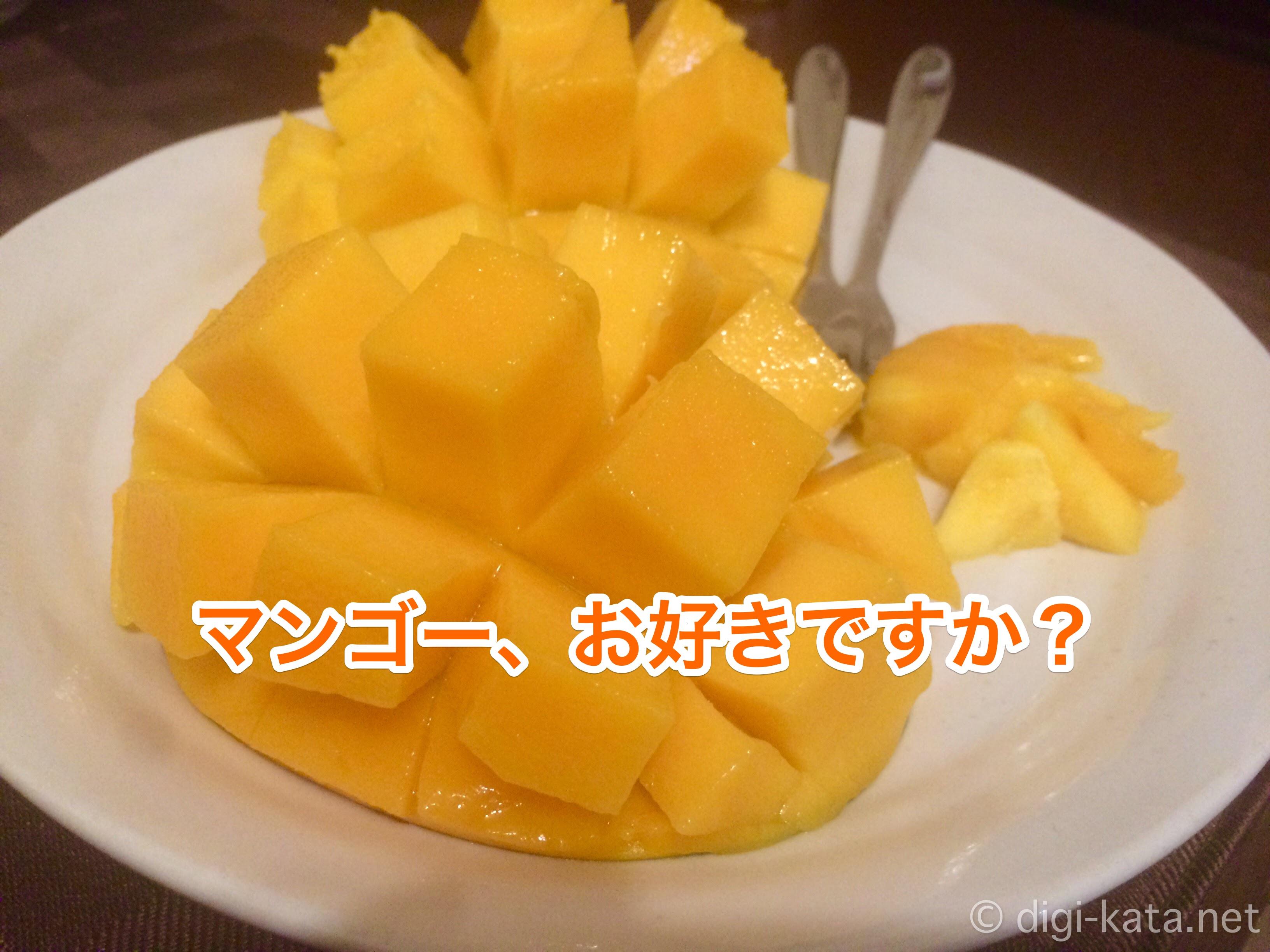 マンゴーお好きですか?