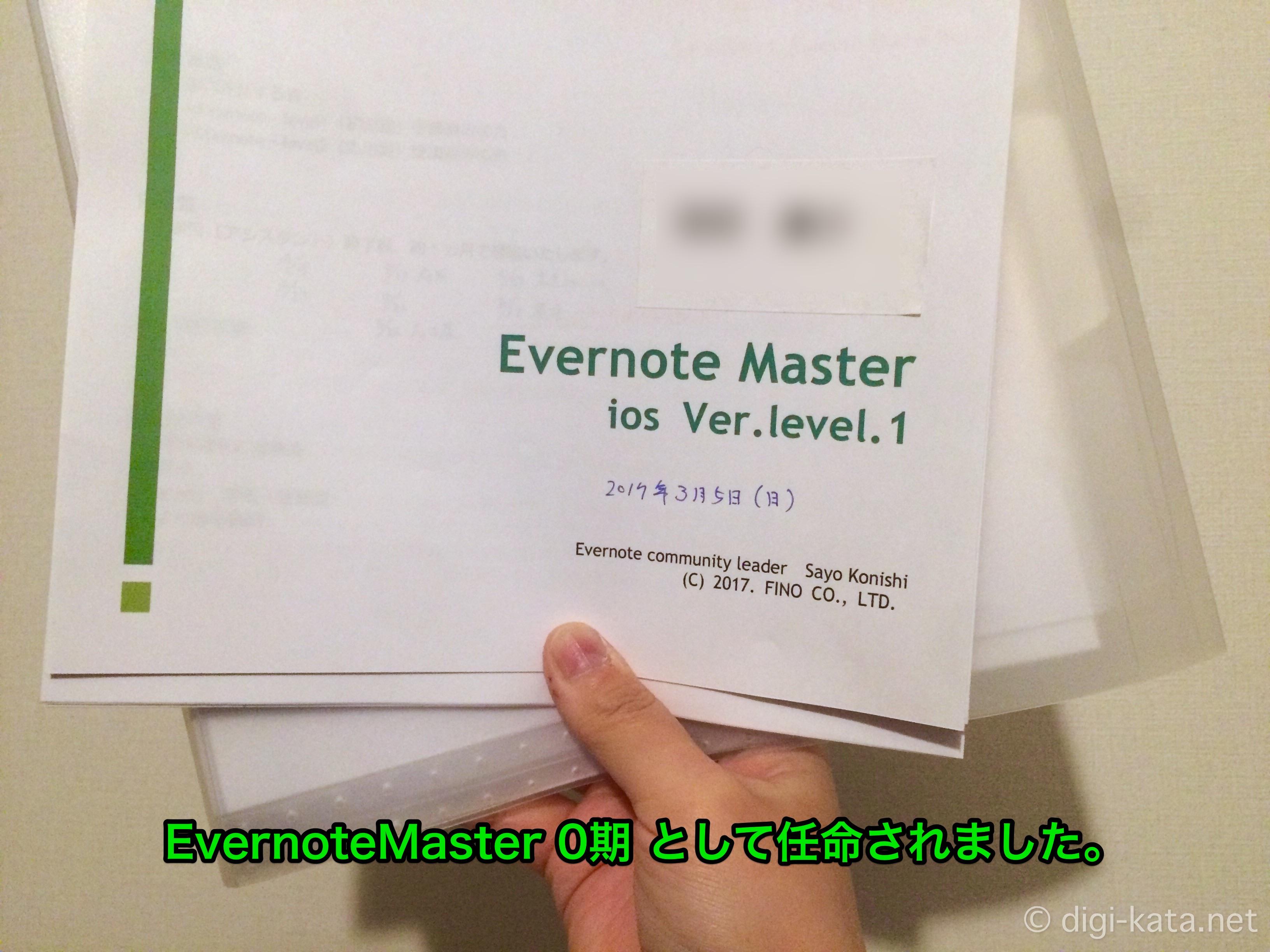 EvernoteMaster0期として任命されました