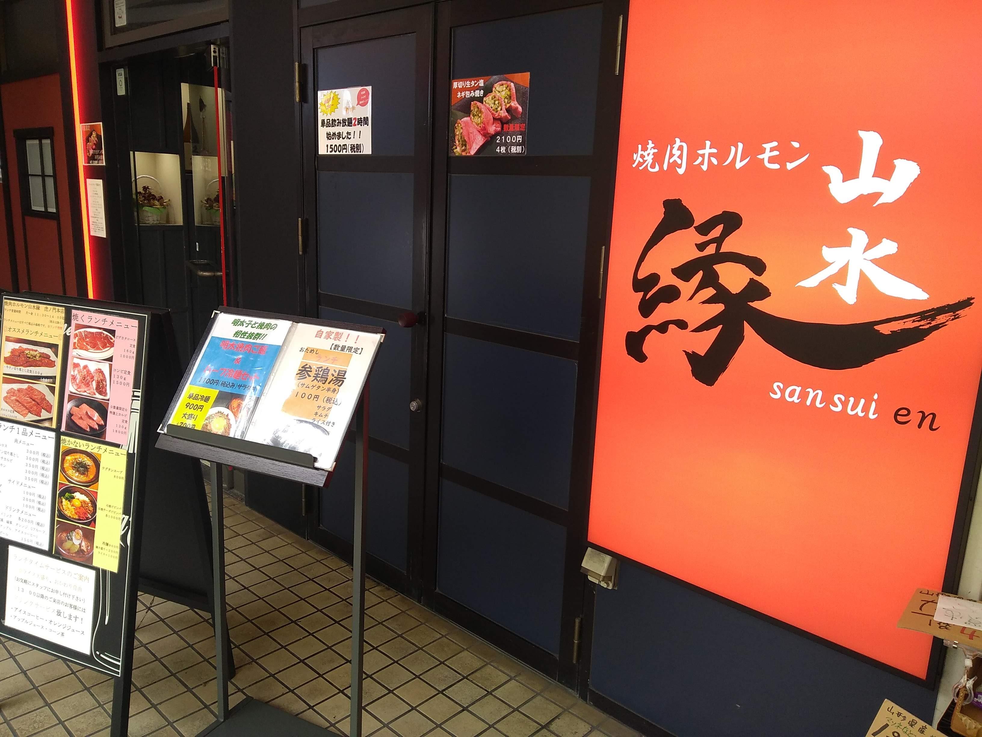 焼肉ホルモン山水縁 虎ノ門本店 お店前