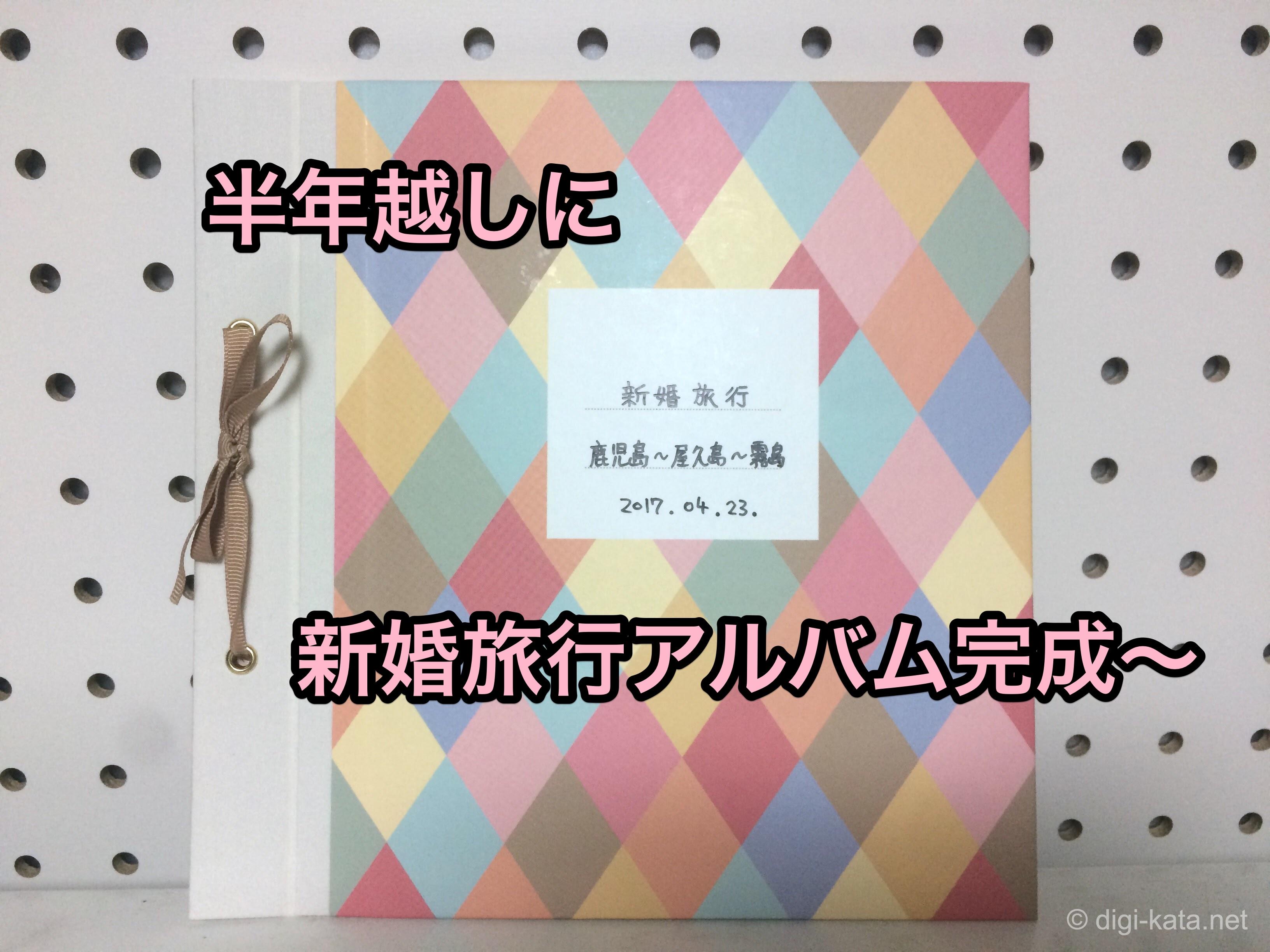 半年越しに新婚旅行アルバム完成〜
