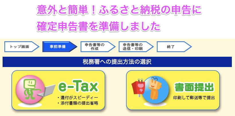 意外と簡単!ふるさと納税の申告に確定申告書を準備しました